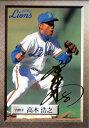 ブロッコリー1999 西武ライオンズ SIGN CARDカード No.R16 高木浩之