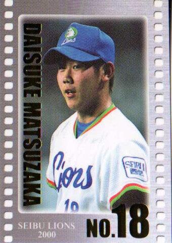 ブロッコリー2000 西武ライオンズ MATSUZAKA CARD No.M02 松坂大輔
