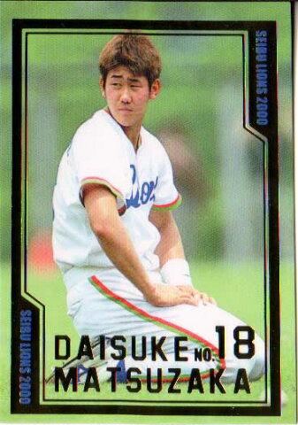 ブロッコリー2000 西武ライオンズ MATSUZAKA CARD No.M10 松坂大輔