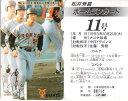 松井秀喜 ホームランカード 11号