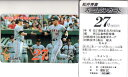 松井秀喜 ホームランカード 27号
