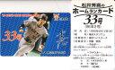 松井秀喜 ホームランカード 33号