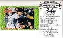 松井秀喜 ホームランカード 34号