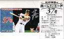 松井秀喜 ホームランカード 37号