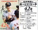 松井秀喜 ホームランカード 42号