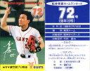 松井秀喜 ホームランカード 72号