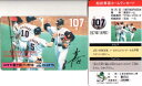 松井秀喜 ホームランカード 107号