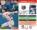 松井秀喜 ホームランカード 116号