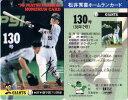 松井秀喜 ホームランカード 130号