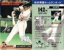 松井秀喜 ホームランカード 142号