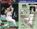 松井秀喜 ホームランカード 145号