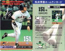 松井秀喜 ホームランカード 151号