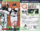 松井秀喜 ホームランカード 164号