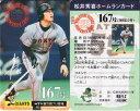 松井秀喜 ホームランカード 167号