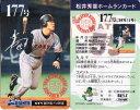 松井秀喜 ホームランカード 177号