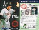 松井秀喜 ホームランカード 178号