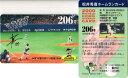 松井秀喜 ホームランカード 206号