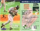 松井秀喜 ホームランカード 229号