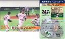 松井秀喜 ホームランカード 247号