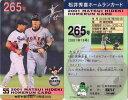 松井秀喜 ホームランカード 265号
