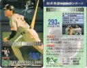 松井秀喜 ホームランカード 293号