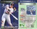 松井秀喜 ホームランカード 304号