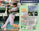 松井秀喜 ホームランカード 309号
