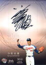 BBM2014 プロ野球80周年カード・投手編 直筆サインカード 小松辰雄 /120