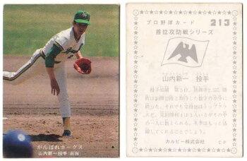 カルビー1975 プロ野球チップス がんばれホークス No.213 山内新一