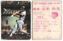 カルビー1982 プロ野球チップス No.642 山本功児