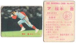カルビー1982 プロ野球チップス No.681 <strong>福本豊</strong>(C)