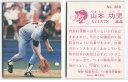 カルビー1983 プロ野球チップス No.369 山本功児
