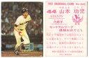 カルビー1983 プロ野球チップス No.645 山本功児