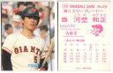 カルビー1984 プロ野球チップス No.28 河埜和正(B)