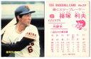 カルビー1984 プロ野球チップス No.29 篠塚利夫