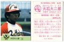 カルビー1984 プロ野球チップス No.691 大石大二郎