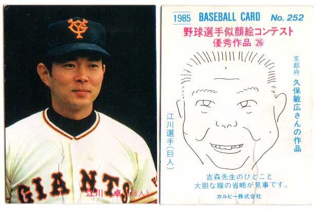 江川卓 (野球)の画像 p1_9