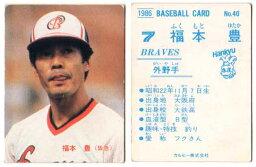 カルビー1986 プロ野球チップス No.40 <strong>福本豊</strong>