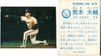 カルビー1986プロ野球チップスNo.191荒木大輔 【楽天市場】カルビー1986 プロ野球チッ