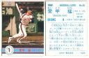 カルビー1990 プロ野球チップス No.36 愛甲猛(C)