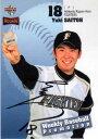 BBM2011 ベースボールカード ルーキーエディション 週刊ベースボールプロモーションカード No.111 斎藤佑樹