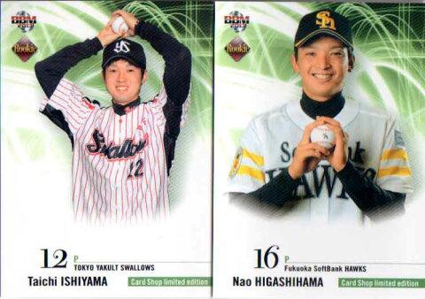 BBM2013 ベースボールカード ルーキーエディション プロモーションカード 石山泰稚/東浜巨