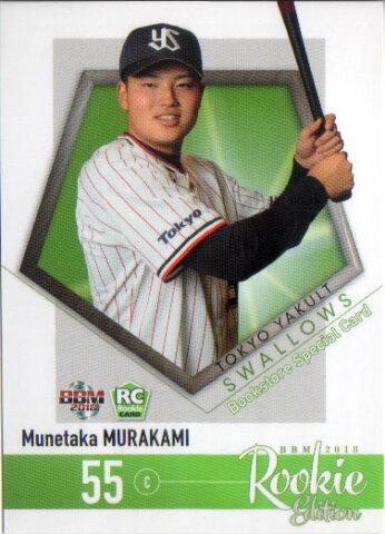 BBM2018 ベースボールカード ルーキーエディション プロモーションカード(Book Store SP) No.BS12 村上宗隆