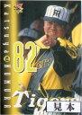 BBM2000 阪神タイガース レギュラーカード 400円カード