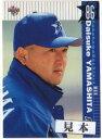 BBM2003 横浜ベイスターズ レギュラーカード 200円カード