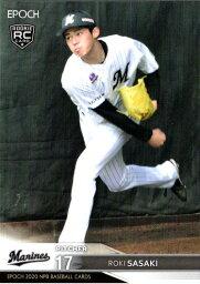 EPOCH2020 NPB プロ野球カード レギュラーカード(ルーキーカード) No.140 <strong>佐々木朗希</strong>