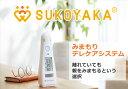 健康増進・未病管理のためのみまもりテレケアシステム SUKOYAKA