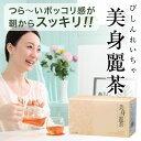 ダイエットハーブティー美身麗茶(びしんれいちゃ)3g