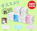 【送料無料】メディコム プロレーンマスク使い捨て マスク選べる5箱セット【1箱50枚入り】ホワイト・ブルー・ピンク