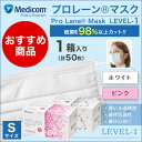 使い捨て マスクプロレーンマスク Sサイズ 1箱50枚【LEVEL-1(レベル1)】